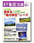 """高まる""""地方移住""""ニーズ"""
