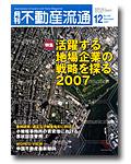活躍する地場企業の<br />戦略を探る—2007