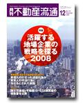 活躍する地場企業の<br />戦略を探る—2008
