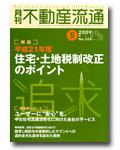 平成21年度<br />住宅・土地税制改正のポイント