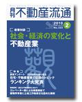 新春対談<br />社会・経済の変化と不動産業