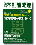 変革・不動産流通Vol.3<br />賃貸管理が変わる(上)