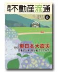 東日本大震災<br /> 「そのとき、何が起こったか?」  <br />