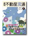 東日本大震災 <br />「復興への道、歩み出す地場企業」