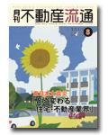 東日本大震災<br /> 「どう変わる 住宅・不動産業界」