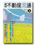 東京ルールから7年。<br />原状回復の「現状」を探る