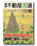 活躍する地場企業の戦略を探る ─ 2012<br />