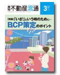 「いざ!」という時のために…<br />BCP策定のポイント