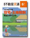 平成25年度  住宅・土地税制改正のポイント <br />
