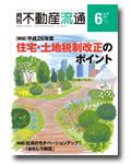 平成26年度 住宅・土地税制改正のポイント