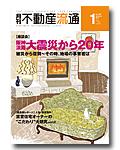 阪神・淡路大震災から20年<br />被災から復興〜その時、地場の事業者は