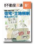 平成27年度 住宅・土地税制改正のポイント<br />
