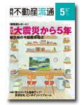 東日本大震災から5年<br />被災地の不動産市場は