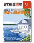 平成28年熊本地震<br />奔走する現地事業者