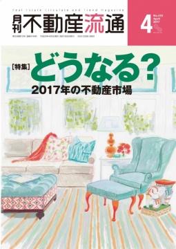 月刊不動産流通 月刊誌 2017年4月号