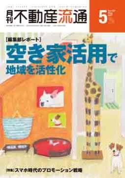 空き家活用で地域活性化