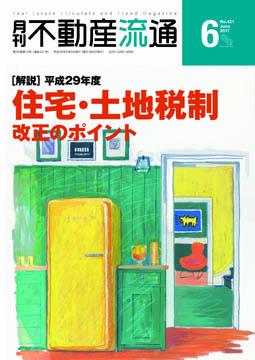 月刊不動産流通 月刊誌 2017年6月号
