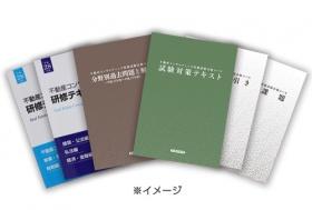 平成29年度 通信講座アットホームスタディ<br /> 不動産コンサルティング技能試験合格コース