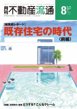 月刊不動産流通 月刊誌 2017年8月号