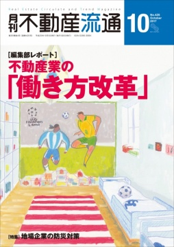 月刊不動産流通 月刊誌 2017年10月号