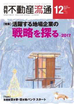 月刊不動産流通 月刊誌 2017年12月号