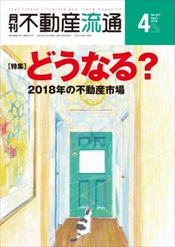 月刊不動産流通 月刊誌 2018年4月号