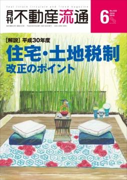 月刊不動産流通 月刊誌 2018年6月号