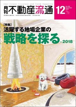 月刊不動産流通 月刊誌 2018年12月号