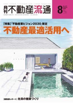 月刊不動産流通 月刊誌 2019年8月号