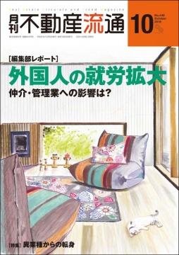 月刊不動産流通 月刊誌 2019年10月号