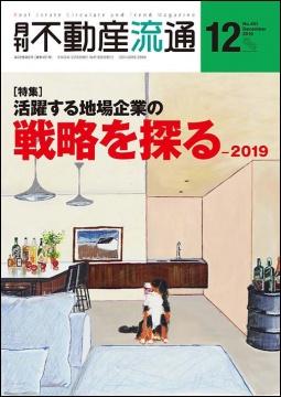 月刊不動産流通 月刊誌 2019年12月号