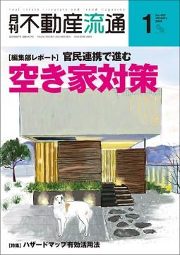 月刊不動産流通 月刊誌 2020年1月号
