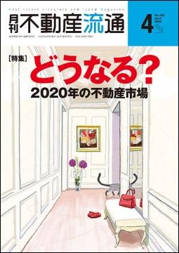 月刊不動産流通 月刊誌 2020年4月号
