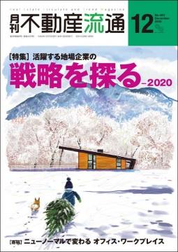 月刊不動産流通 月刊誌 2020年12月号