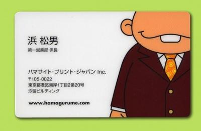 「HAMASITE Gurume」のキャラクター「浜 松男」。この名刺を提示するとさまざまなサービスが受けられる