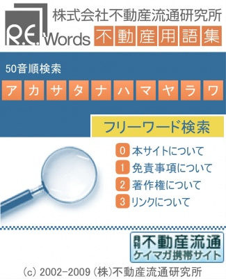 携帯サイト版「R.E.words」トップページ。操作手順の省力化を実現した