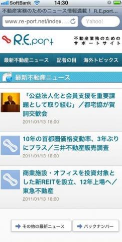 「R.E.port」iPhone版トップ画面の一部