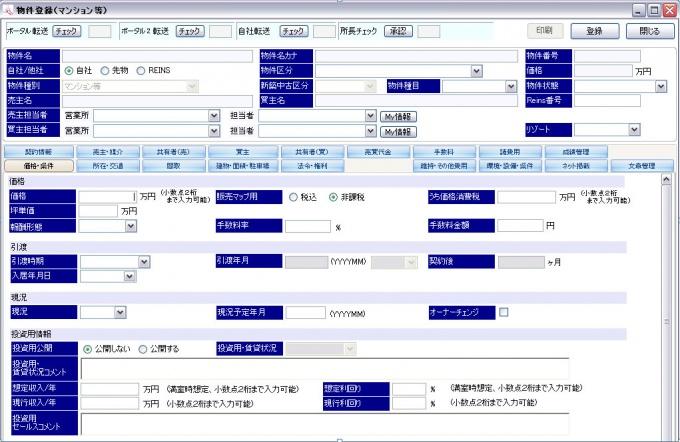 物件登録画面のイメージ。データを連携させることで、二重入力を排除。入力作業の手間を省き、データの信頼性が向上するとしている
