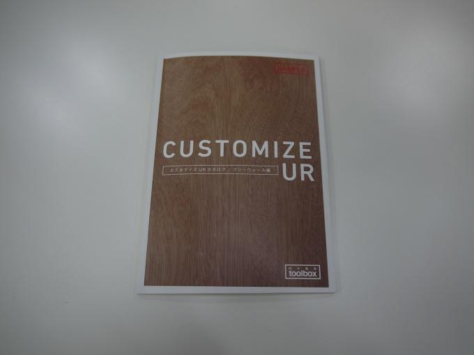「カスタマイズUR」入居者に無償配布するガイドブック表紙
