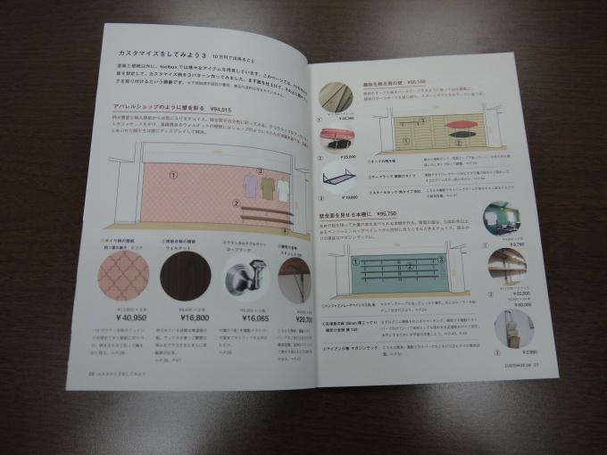 10万円でできるカスタマイズ内容、壁塗りやクロス貼りなどDIYの工程紹介など、70ページ以上にわたり、単本で販売できるほどの充実した内容