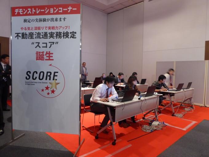 会場には「不動産流通実務検定」のデモンストレーションコーナーを設置。オンライン検定のためパソコンがあれば好きなときに受検できる