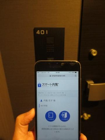 見学住戸の玄関では、アプリからロックを解除する。数秒後、ドアから音がしたら開錠完了。