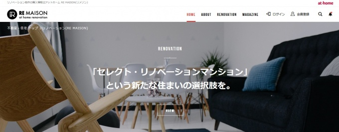「RE MAISON at home renovation(リメゾン アットホームリノベーション)」トップページ