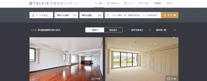 賃料20万円以上の物件に特化した「TALKIE 高級賃貸レジデンス」