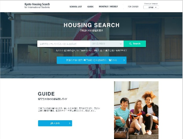 「Kyoto Housing Search for International Students」のサイト