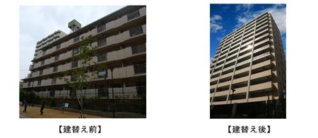 建替え前の「宮前グリーンハイツ」と、建替え後の「プレミスト六甲道」